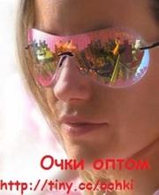 Модные солнцезащитные очки оптом,  очки для чтения оптом 2014